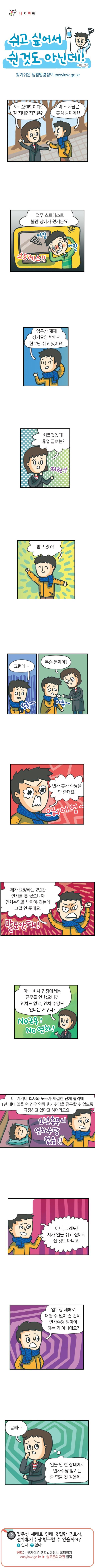 <법나들이 2017년 12월> 쉬고 싶어서 쉰 것도 아닌데!